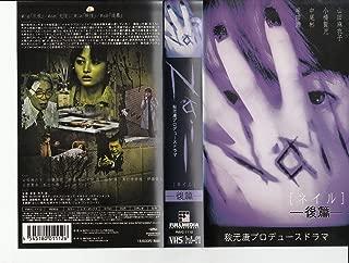 Nail(ネイル)(2) [VHS]