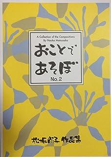 琴 「 おことであそぼ 2 」 松坂尚子 作品集 楽譜 箏 koto