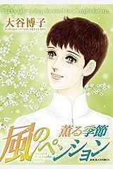 風のペンション―薫る季節― ペンションやましなシリーズ (ジュールコミックス) Kindle版