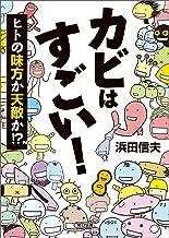 表紙: カビはすごい! ヒトの味方か天敵か!? (朝日文庫) | 浜田 信夫