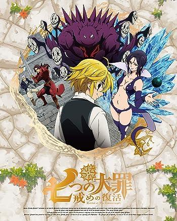 七つの大罪 戒めの復活9(完全生産限定版) [Blu-ray]