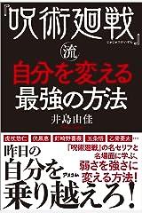 『呪術廻戦』流自分を変える最強の方法 Kindle版