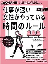 表紙: 新装版 仕事が速い女性がやっている 時間のルール 日経ホームマガジン   日経ウーマン