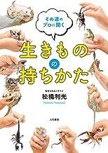 表紙: 生きものの持ちかた その道のプロに聞く | 松橋利光