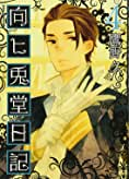 向ヒ兎堂日記 4 (BUNCH COMICS)