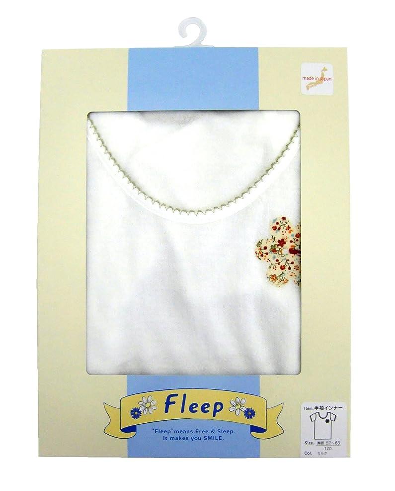 ファッションランチ本を読むFleep KIDSアップリケ半袖インナー ミルク 130cm