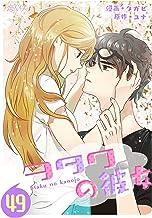 ヲタクの彼女(フルカラー) 49 (恋するソワレ)