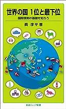表紙: 世界の国 1位と最下位-国際情勢の基礎を知ろう (岩波ジュニア新書)   眞 淳平