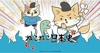 ねこねこ日本史 第3期(dアニメストア)