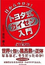 表紙: トヨタ式カイゼン入門 | 若松 義人