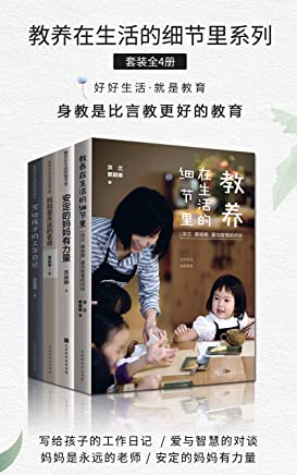 """教养在生活的细节里系列(套装共4册):洪兰 蔡颖卿 爱与智慧的对谈 写给孩子的工作日记 安定的妈妈有力量(TED演讲者、台湾神经科学专家洪兰作序推荐;媲美尹建莉的""""教养美学""""作家蔡颖卿系列作品;教养在生活的细节里,好好生活,就是教育。美感教育,要从小开始。)"""