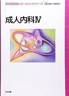成人内科〈4〉 (新看護観察のキーポイントシリーズ)