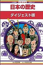 表紙: 学習まんが 少年少女日本の歴史 ダイジェスト版 | あおむら純