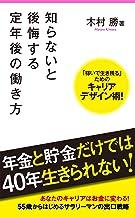 表紙: 知らないと後悔する定年後の働き方 Forest2545新書   木村勝