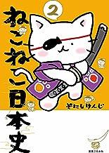 表紙: ねこねこ日本史(2) | そにし けんじ