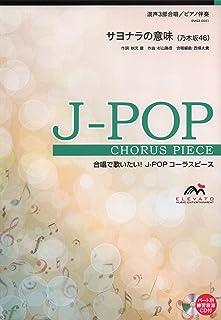EMG3-0041 合唱J-POP 混声3部合唱/ピアノ伴奏 サヨナラの意味 (乃木坂46)