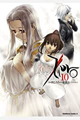Fate/Zero(10) (角川コミックス・エース) Kindle版