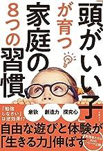 表紙: 「頭がいい子」が育つ家庭の8つの習慣 | 日経DUAL