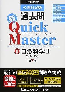 公務員試験 過去問 新クイックマスター 自然科学II (生物・地学) 第7版
