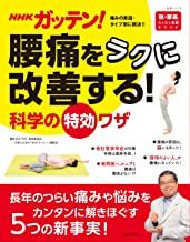 表紙: NHKガッテン! 腰痛をラクに改善する!科学の特効ワザ 生活シリーズ   NHK科学・環境番組部