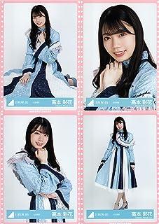 日向坂46 ランダム生写真 紅白衣装 4種コンプ 高本彩花
