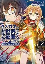 表紙: 俺のメガネはたぶん世界征服できると思う。【コミック版】 エイルの奇妙なメガネ生活 2 (アース・スターコミックス)   南野海風