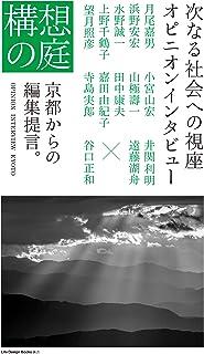 構想の庭 (ライフデザインブックス新書 6)