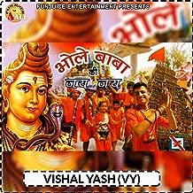 Bhole Baba Ki Jai Jai