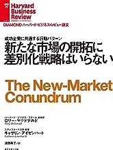 新たな市場の開拓に差別化戦略はいらない DIAMOND ハーバード・ビジネス・レビュー論文