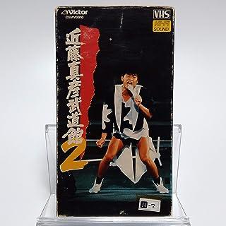 近藤真彦 武道館 2 [VHS]