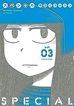 表紙: スペシャル (3) (トーチコミックス) | 平方イコルスン