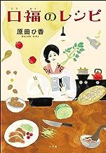 表紙: 口福のレシピ   原田ひ香
