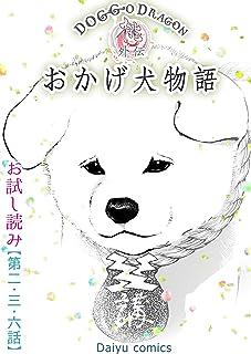 (お試し読み) おかげ犬物語: DOGGoDragon桃外伝Ⅰ おかげ犬物語 DOGGoDragon桃外伝Ⅰ