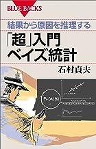 表紙: 結果から原因を推理する 「超」入門 ベイズ統計 (ブルーバックス)   石村貞夫