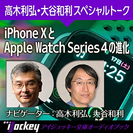 iPhoneXとAppleWatch series4の進化: 高木利弘・大谷和利スペシャルトーク