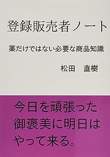 登録販売者ノート: 〜薬だけではない商品知識〜 (∞books(ムゲンブックス) - デザインエッグ社)...