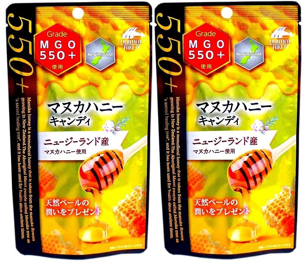 反抗虐待解決マヌカハニー キャンディ MGO550+ ニュージーランド産10粒×2