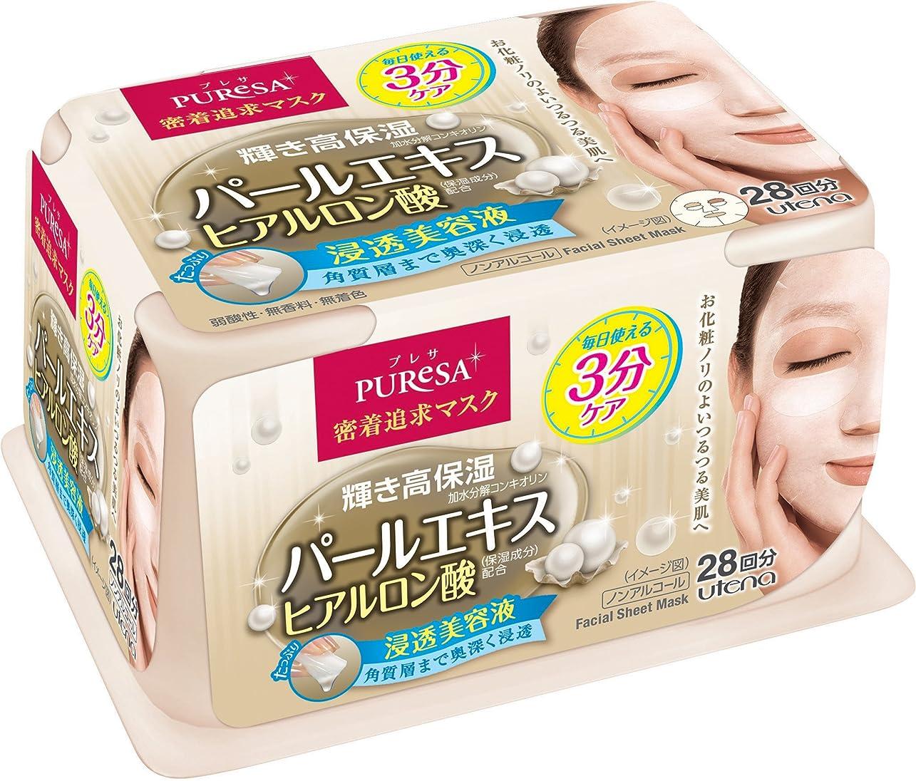 の頭の上処分した有名puresa(プレサ) デイリーケアマスク パールエキス 28回分 (300mL)