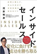 表紙: インサイドセールス 訪問に頼らず、売上を伸ばす営業組織の強化ガイド | 茂野 明彦