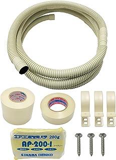 エアコン配管補修セット