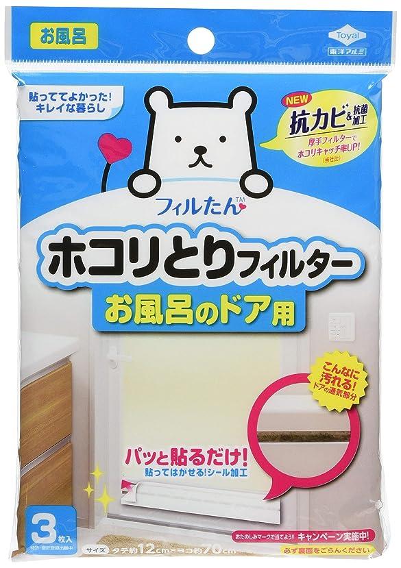 プリーツ会議ラグ東洋アルミ ホコリとりフィルター お風呂のドア用 3枚入り 白 約12×約70cm