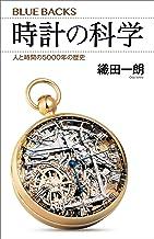 表紙: 時計の科学 人と時間の5000年の歴史 (ブルーバックス) | 織田一朗