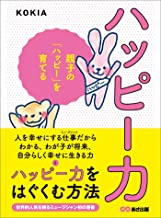 表紙: ハッピー力―――親子の「ハッピー」を育てる | KOKIA
