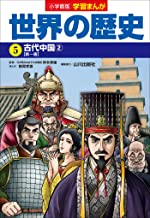 表紙: 小学館版学習まんが 世界の歴史 5 古代中国2 | 鶴岡孝雄