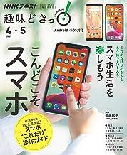表紙: NHK 趣味どきっ!(月曜) こんどこそスマホ 2020年 4月~5月 [雑誌] (NHKテキスト)   NHK出版 日本放送協会