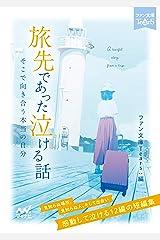 旅先であった泣ける話 (ファン文庫Tears) Kindle版