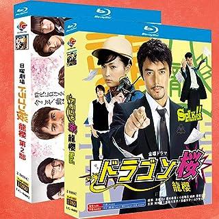 ドラゴン桜 1+2 Blu-ray BOX 完全版 阿部寛 dvd 長谷川京子 DVD 全11話+10話を収録した4枚組Blu-ray 日本のテレビシリーズ