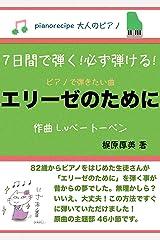 「エリーゼのために」7日間で弾く!必ず弾ける!: 大人のピアノ ピアノで弾きたい曲 Kindle版