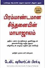 The Magic of Thinking Big (Tamil) (Tamil Edition) eBook Kindle