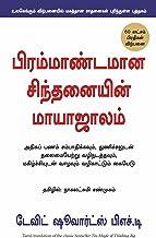 The Magic of Thinking Big (Tamil Edition)